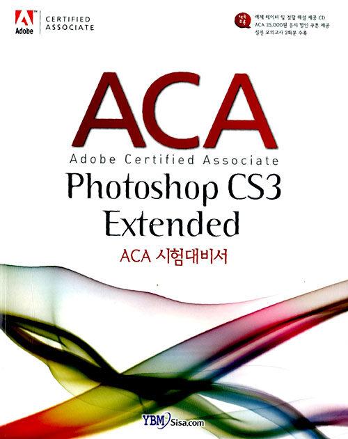 ACA : Photoshop CS3 Extended : ACA 시험대비서
