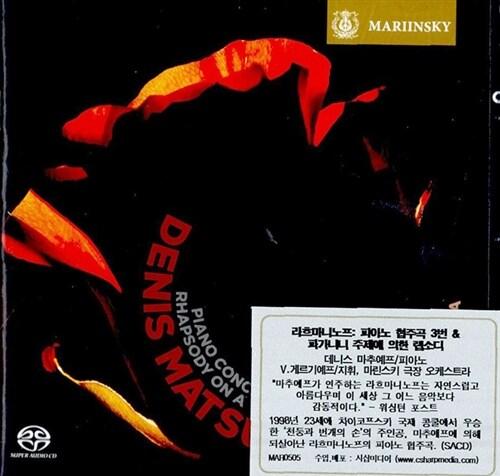 [수입] 라흐마니노프 : 피아노 협주곡 3번 Op.30 & 파가니니 주제에 의한 랩소디 Op.43 [SACD Hybrid]