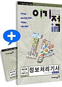 2010 이기적in 정보처리기사 필기 문제집