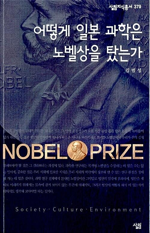 어떻게 일본 과학은 노벨상을 탔는가