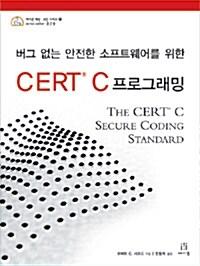 버그 없는 안전한 소프트웨어를 위한 CERT® C 프로그래밍
