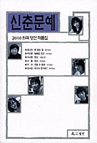 2010 신춘문예 희곡 당선 작품집