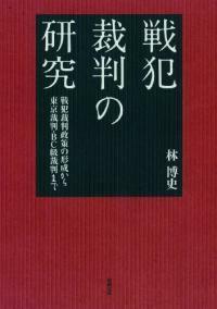 戰犯裁判の硏究 : 戰犯裁判政策の形成から東京裁判·BC級裁判まで