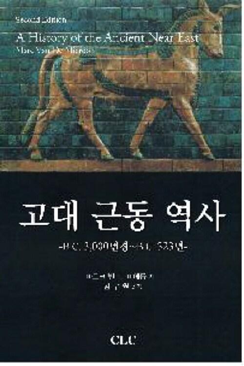 고대 근동 역사