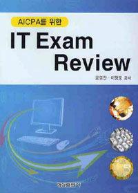 (AICPA를 위한) IT exam review 개정판