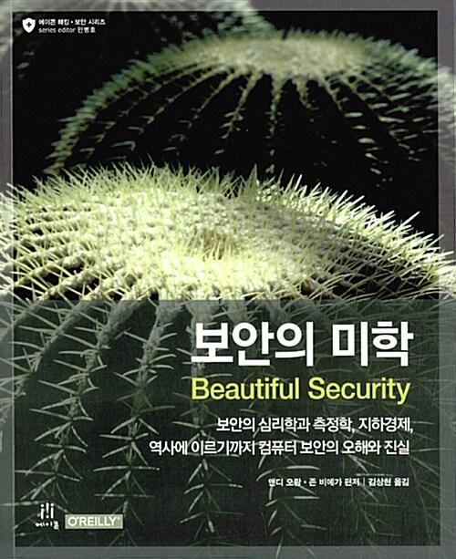 보안의 미학