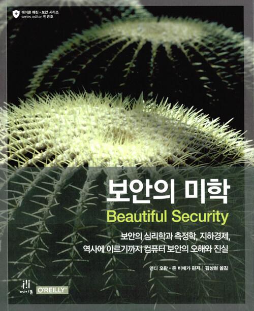 보안의 미학 : 보안의 심리학과 측정학, 지하경제, 역사에 이르기까지 컴퓨터 보안의 오해와 진실