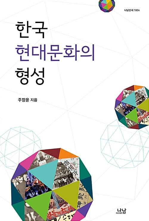 한국 현대문화의 형성