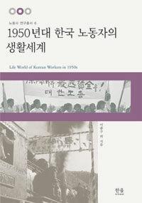 1950년대 한국 노동자의 생활세계