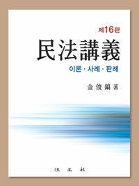 民法講義 : 理論ㆍ事例ㆍ判例 제16판