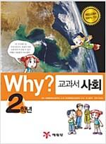 [중고] Why? 교과서만화 사회 2학년