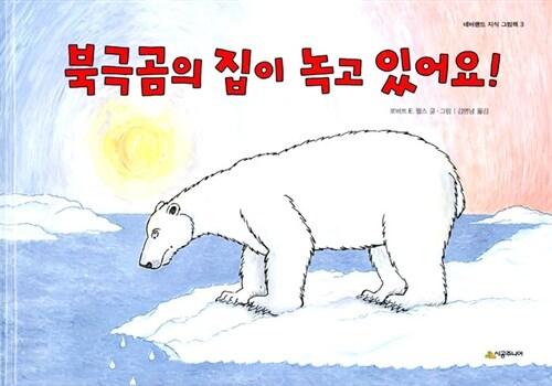 북극곰의 집이 녹고 있어요!