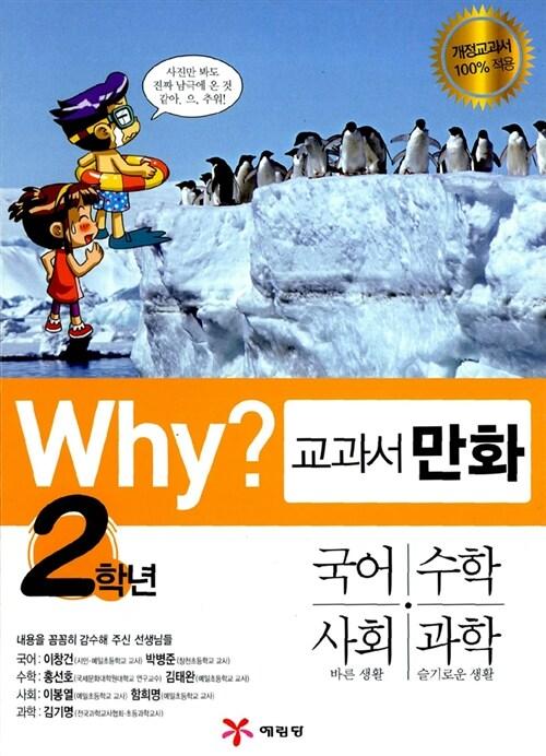 Why? 교과서만화 2학년 세트 - 전4권