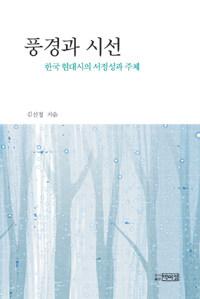 풍경과 시선 : 한국현대시의 서정성과 주체