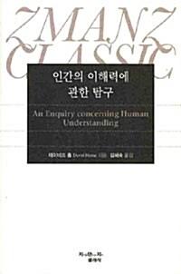 인간의 이해력에 관한 탐구