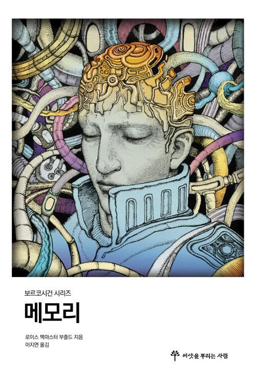 메모리 - 로이스 맥마스터 부졸드의 보르코시건 시리즈 10