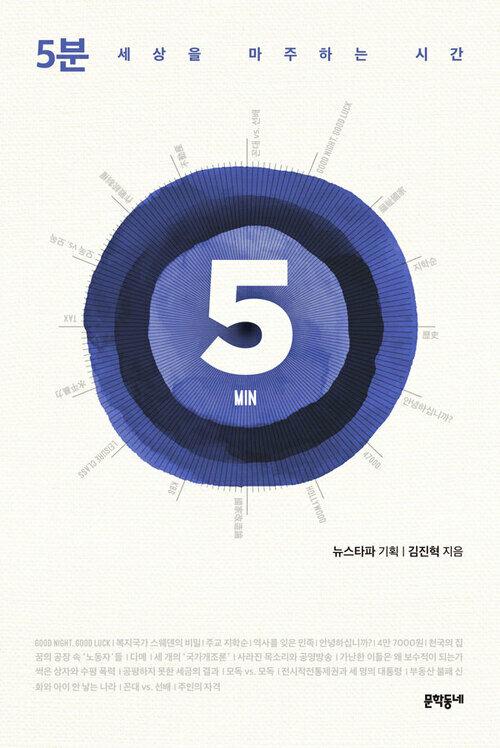 5분 : 세상을 만나는 시간
