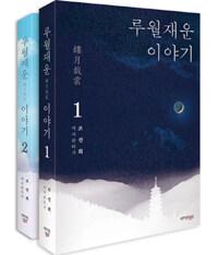 루월재운 이야기 세트 - 전2권