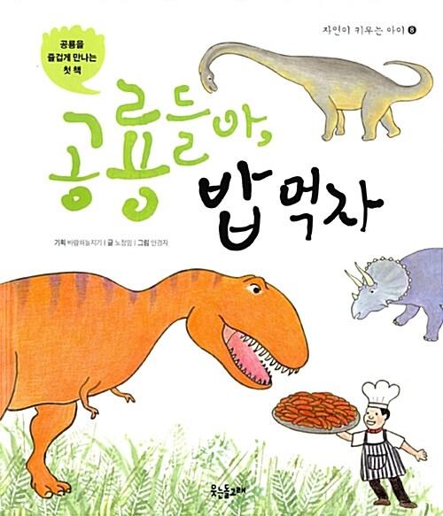 공룡들아, 밥 먹자