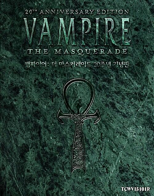 뱀파이어 : 더 마스커레이드 20주년 기념판