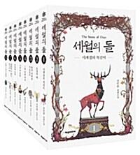 [세트] 세월의 돌 - 전8권