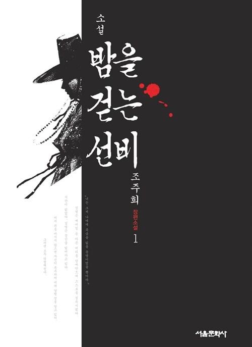 소설 밤을 걷는 선비 1