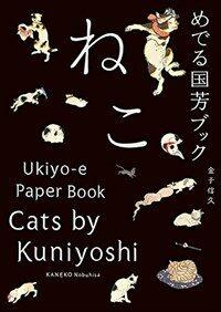 Cats by Kuniyoshi: Ukiyo-E Paper Book (Paperback)