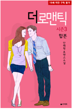 더 로맨틱 시즌3 (합본)