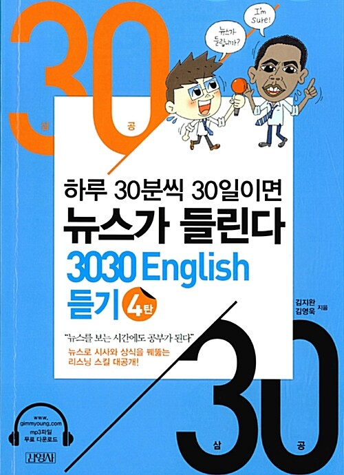 3030 English 하루 30분씩 30일이면 뉴스가 들린다