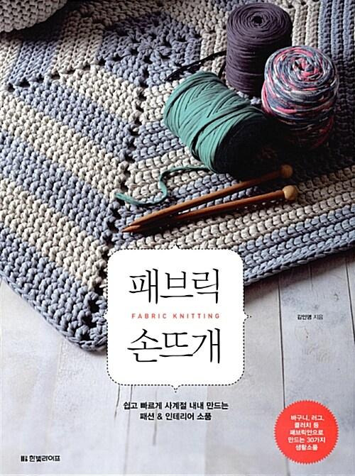 [중고] 패브릭 손뜨개