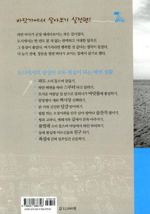 바닷가의 모든 날들 : 둘리틀과 나의 와일드한 해변 생활
