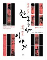 뿌리 깊은 한국사 샘이 깊은 이야기 5 : 조선 후기
