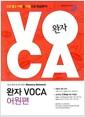 [중고] 완자 VOCA 고등 어원편
