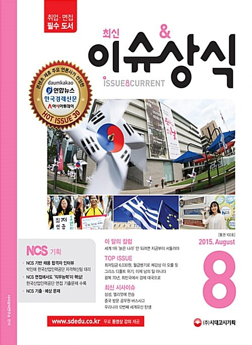최신 이슈 & 상식 2015년 8월호