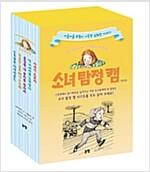 소녀 탐정 캠 세트 - 전5권