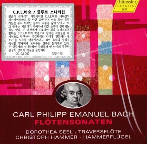 [수입] C.P.E. 바흐 : 플루트 소나타집 [2CD]