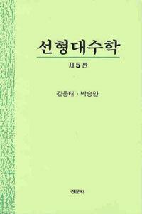 선형대수학 제5판