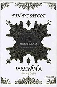 비엔나 천재들의 붉은노을