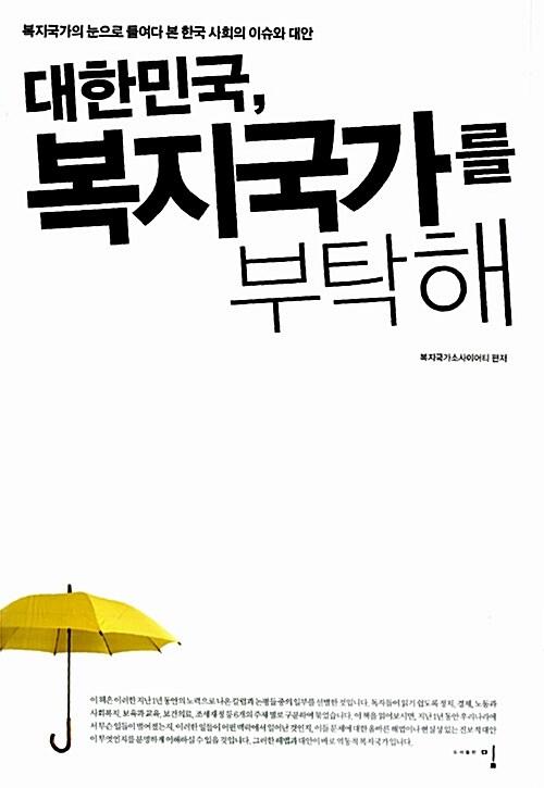 대한민국, 복지국가를 부탁해
