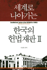 (세계로 나아가는) 한국의 헌법재판. 2