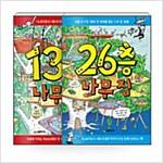 [세트] 13층 나무 집 + 26층 나무 집 세트 - 전2권