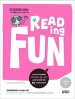 리딩 펀(Reading Fun) Starter 1