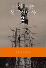 다시 쓰는 한국현대사 2