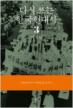 다시 쓰는 한국현대사 3