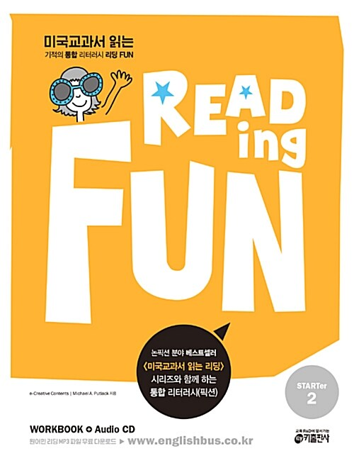 [중고] 리딩 펀(Reading Fun) Starter 2