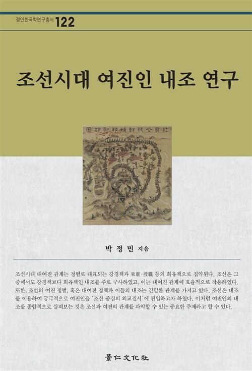 조선시대 여진인 내조 연구