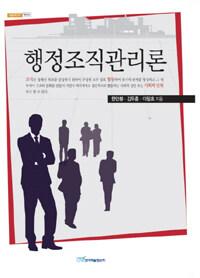 행정조직관리론