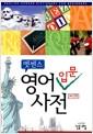 [중고] 엣센스 영어입문사전