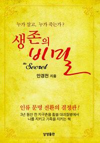 """생존의 비밀 이미지 검색결과"""""""