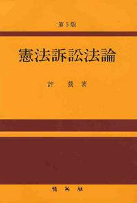 憲法訴訟法論 第5版, 2010年版